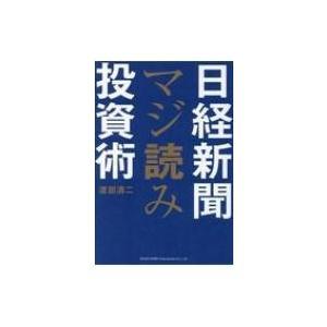 日経新聞マジ読み投資術 / 渡部清二  〔本〕