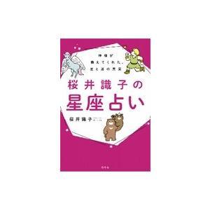 桜井識子の星座占い 神様が教えてくれた、星と運の真実 / 桜井識子  〔本〕|hmv
