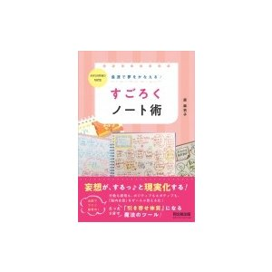 最速で夢をかなえる!すごろくノート術 DO BOOKS / 原麻衣子  〔本〕 hmv