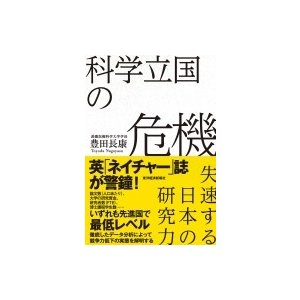 発売日:2019年02月 / ジャンル:社会・政治 / フォーマット:本 / 出版社:東洋経済新報社...