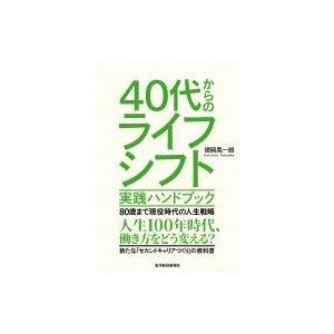 発売日:2019年02月 / ジャンル:ビジネス・経済 / フォーマット:本 / 出版社:東洋経済新...