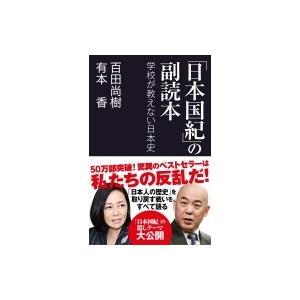 発売日:2018年12月 / ジャンル:文芸 / フォーマット:本 / 出版社:産經新聞出版 / 発...