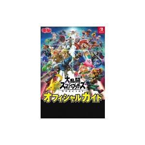大乱闘スマッシュブラザーズ SPECIAL オフィシャルガイド / 書籍  〔本〕|hmv