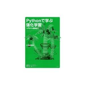 機械学習スタートアップシリーズ Pythonで学ぶ強化学習 入門から実践まで KS情報科学専門書 / 久保隆宏  〔本〕|hmv