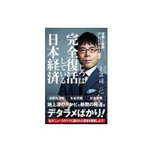 発売日:2019年01月 / ジャンル:ビジネス・経済 / フォーマット:新書 / 出版社:Sbクリ...
