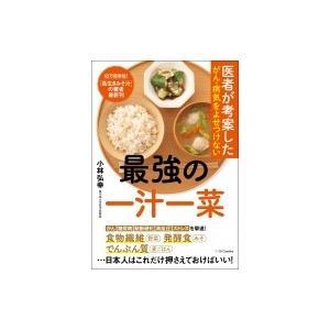 発売日:2019年02月 / ジャンル:実用・ホビー / フォーマット:本 / 出版社:Sbクリエイ...