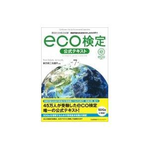 環境社会検定試験eco検定公式テキスト / 東京商工会議所  〔本〕|hmv