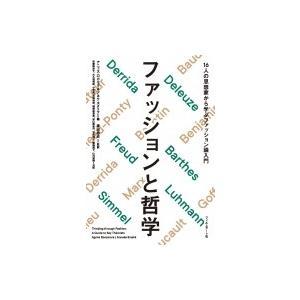 発売日:2018年12月 / ジャンル:哲学・歴史・宗教 / フォーマット:本 / 出版社:フィルム...