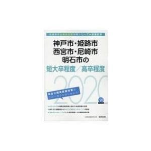 発売日:2018年12月 / ジャンル:ビジネス・経済 / フォーマット:本 / 出版社:協同出版 ...