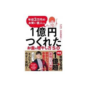 年収3万円のお笑い芸人でも1億円つくれたお金の増やし方5.0 / 井村俊哉  〔本〕