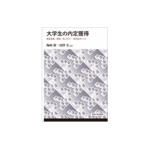 発売日:2019年02月 / ジャンル:語学・教育・辞書 / フォーマット:本 / 出版社:法政大学...