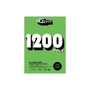 新メガ模試1200問 TOEIC L  &  Rテスト VOL.2 / キム・デギュン  〔本〕