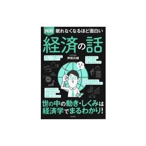 図解 眠れなくなるほど面白い経済の話 / 神樹兵輔著  〔本〕|hmv