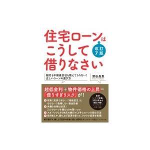 発売日:2019年01月 / ジャンル:ビジネス・経済 / フォーマット:本 / 出版社:ダイヤモン...