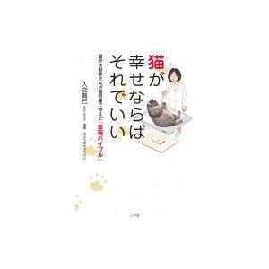発売日:2019年02月 / ジャンル:文芸 / フォーマット:本 / 出版社:小学館 / 発売国:...