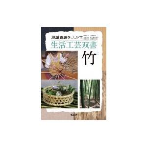 竹 地域資源を活かす生活工芸双書 / 内村悦三  〔全集・双書〕