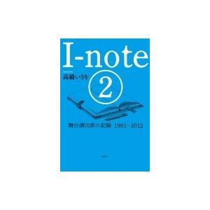 発売日:2018年12月 / ジャンル:アート・エンタメ / フォーマット:本 / 出版社:論創社 ...