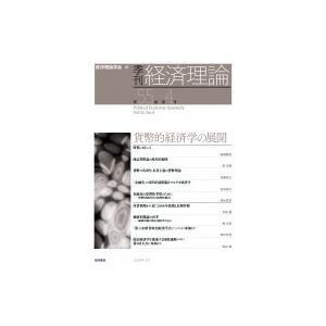 季刊・経済理論 第55巻 第4号 貨幣的経済学の展開 / 経済理論学会  〔本〕|hmv
