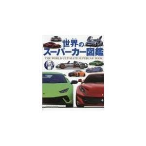 世界のスーパーカー図鑑 / 書籍  〔図鑑〕