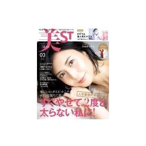 美ST (ビスト) 2019年 3月号 / 美ST編集部  〔雑誌〕 hmv