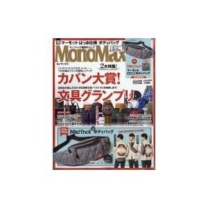 Mono Max (モノ・マックス) 2019年 2月号 / MonoMax編集部  〔雑誌〕 hmv