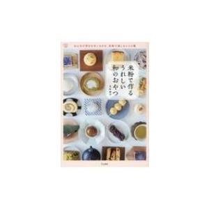 発売日:2019年01月 / ジャンル:実用・ホビー / フォーマット:本 / 出版社:立東舎 / ...