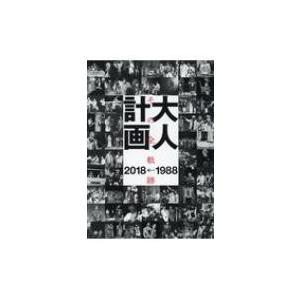 発売日:2018年12月 / ジャンル:アート・エンタメ / フォーマット:本 / 出版社:ぴあ /...