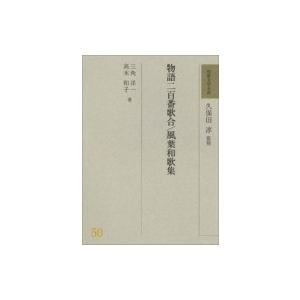 発売日:2019年01月 / ジャンル:文芸 / フォーマット:全集・双書 / 出版社:明治書院 /...