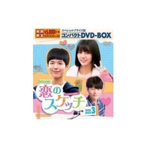 恋のスケッチ〜応答せよ1988〜 スペシャルプライス版コンパクトDVD-BOX3  〔DVD〕|hmv