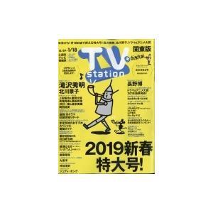 TV station (テレビステーション) 関東版 2019年 1月 12日号 / TV station 関東版編集部  〔雑誌〕 hmv