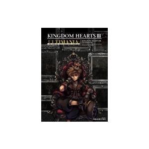 キングダム ハーツIII アルティマニア SE-MOOK / スタジオベントスタッフ  〔ムック〕|hmv