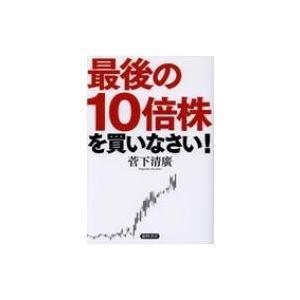 発売日:2019年07月 / ジャンル:ビジネス・経済 / フォーマット:本 / 出版社:徳間書店 ...