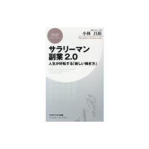 発売日:2019年02月 / ジャンル:ビジネス・経済 / フォーマット:新書 / 出版社:Php研...