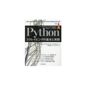 発売日:2018年12月 / ジャンル:建築・理工 / フォーマット:本 / 出版社:インプレス /...