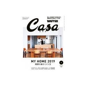 Casa BRUTUS (カーサ・ブルータス) 2019年 2月号 / Casa BRUTUS編集部  〔雑誌〕 hmv