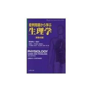 発売日:2018年12月 / ジャンル:物理・科学・医学 / フォーマット:本 / 出版社:丸善出版...