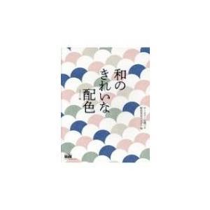 和のきれいな配色 キーカラーで選べる配色見本アイデア帖 / ナイスク  〔本〕