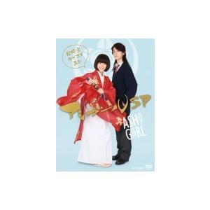 アシガールSP〜超時空ラブコメ再び〜  〔DVD〕|hmv