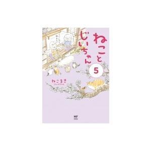 ねことじいちゃん 5 / ねこまき  〔本〕 hmv
