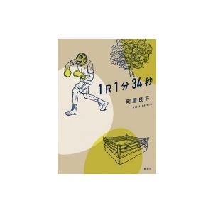 発売日:2019年01月 / ジャンル:文芸 / フォーマット:本 / 出版社:新潮社 / 発売国:...