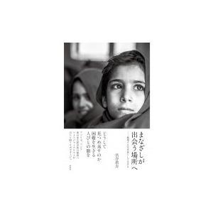 発売日:2019年01月 / ジャンル:社会・政治 / フォーマット:本 / 出版社:新泉社 / 発...