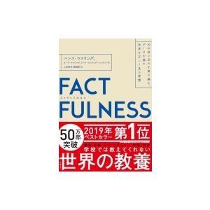 FACTFULNESS 10の思い込みを乗り越え、データから真実を読み解く習慣 / ハンス・ロスリング  〔本〕|hmv