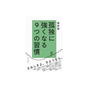 発売日:2019年01月 / ジャンル:文芸 / フォーマット:本 / 出版社:ワニ・プラス / 発...