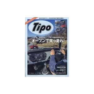 Tipo (ティーポ) 2019年 2月号 Vol.356 / Tipo (ティーポ)  〔雑誌〕 hmv