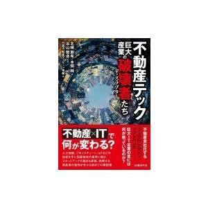 発売日:2019年01月 / ジャンル:ビジネス・経済 / フォーマット:本 / 出版社:日経bp社...