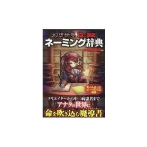 幻想世界13ヵ国語ネーミング辞典 / ネーミング委員会  〔本〕