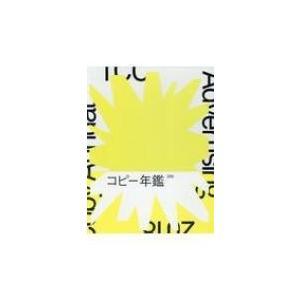 発売日:2018年12月 / ジャンル:実用・ホビー / フォーマット:本 / 出版社:宣伝会議 /...
