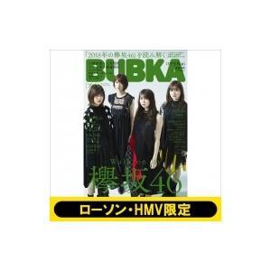 BUBKA【ローソン・HMV限定表紙版】[白夜ムックシリーズ] / 雑誌 〔ムック〕