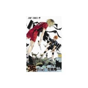 ハイキュー!! 36 ジャンプコミックス / 古舘春一  〔コミック〕|hmv