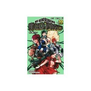 僕のヒーローアカデミア 22 ジャンプコミックス / 堀越耕平  〔コミック〕|hmv